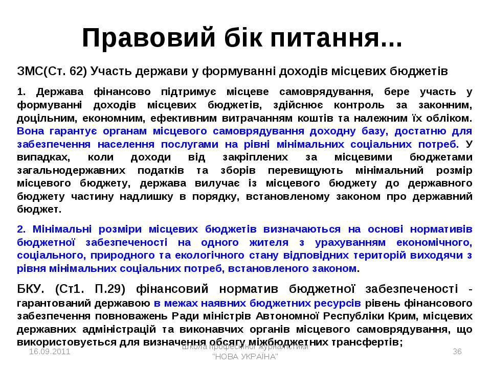 * ЗМС(Ст. 62) Участь держави у формуванні доходів місцевих бюджетів 1. Держав...