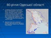 80-річчя Одеської області У приморській смузі розташовано багато прісноводних...