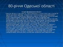 80-річчя Одеської області Історія формування області Одеська область з центро...
