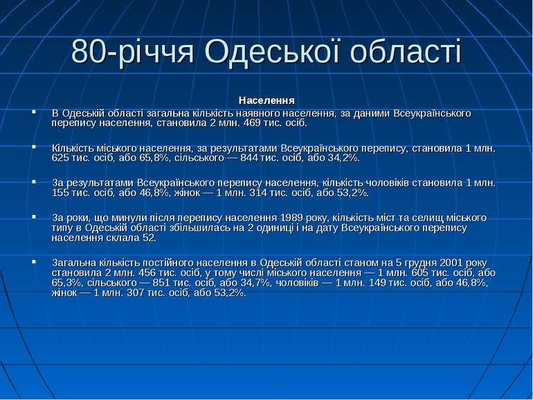 80-річчя Одеської області Населення В Одеській області загальна кількість ная...