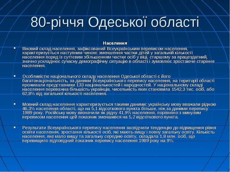 80-річчя Одеської області Населення Віковий склад населення, зафіксований Все...