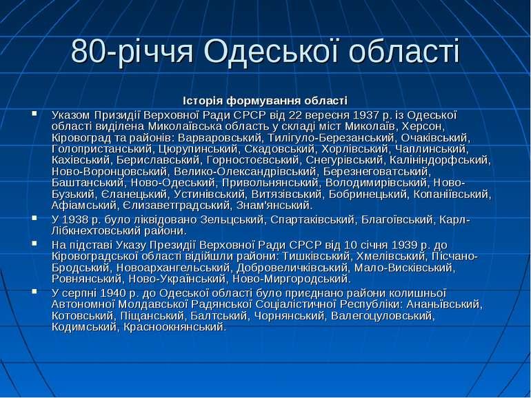 80-річчя Одеської області Історія формування області Указом Призидії Верховно...