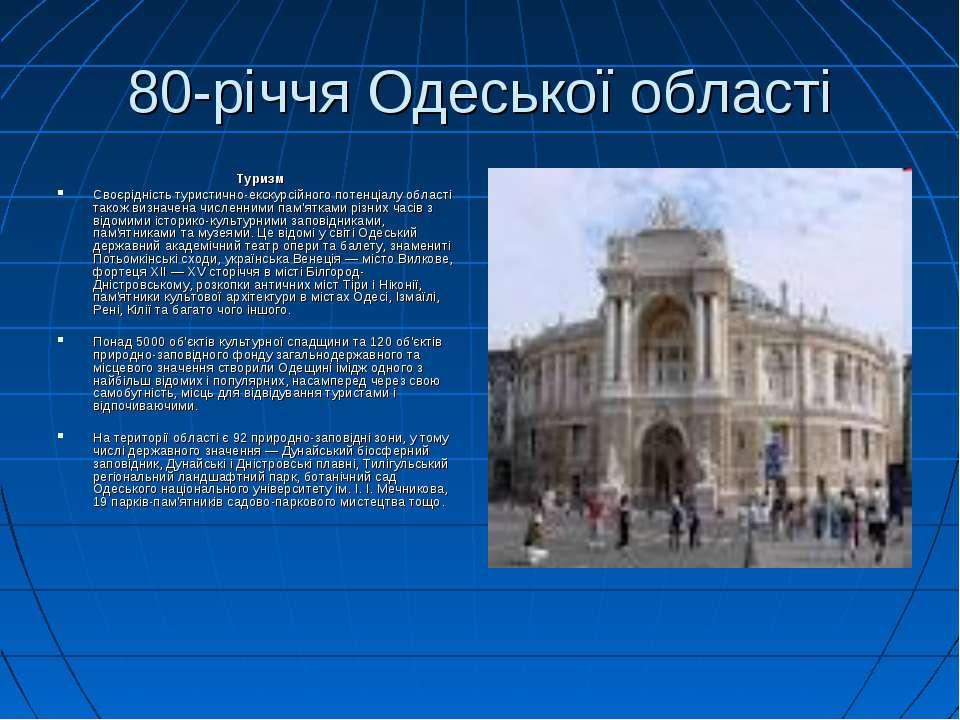 80-річчя Одеської області Туризм Своєрідність туристично-екскурсійного потенц...