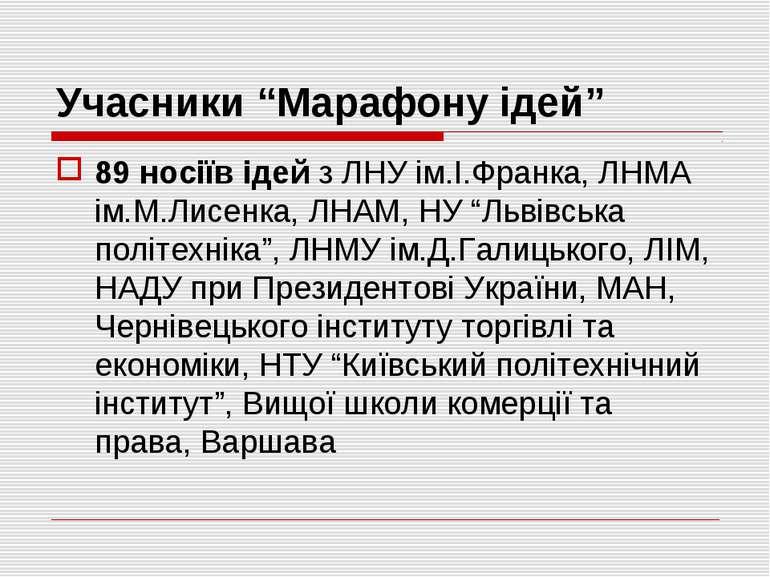 """Учасники """"Марафону ідей"""" 89 носіїв ідей з ЛНУ ім.І.Франка, ЛНМА ім.М.Лисенка,..."""