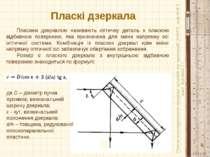 """Пласкі дзеркала 17/11/10. """"Основи конструювання лазерних приладів та пристрої..."""