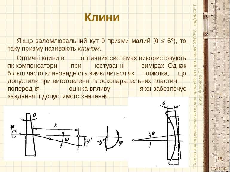 Клини Якщо заломлювальний кут призми малий ( ≤ 6°), то таку призму називають ...