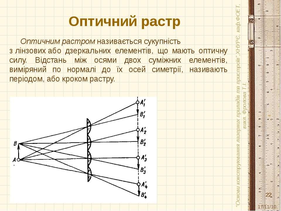Оптичний растр Оптичнимрастромназиваєтьсясукупність злінзовихабо дзеркал...