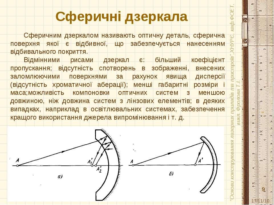 """Сферичні дзеркала 17/11/10. """"Основи конструювання лазерних приладів та пристр..."""