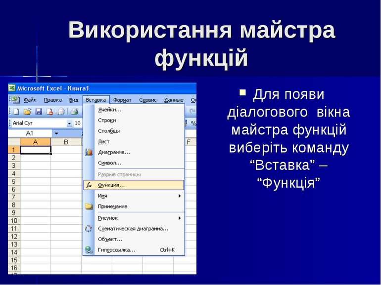 Використання майстра функцій Для появи діалогового вікна майстра функцій вибе...