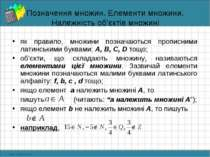 Позначення множин. Елементи множини. Належність об'єктів множині як правило, ...