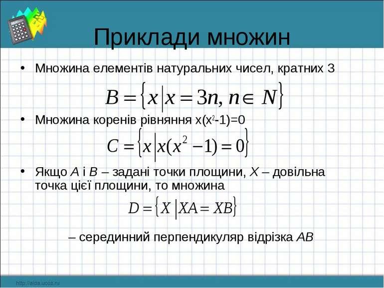 Приклади множин Множина елементів натуральних чисел, кратних 3 Множина корені...
