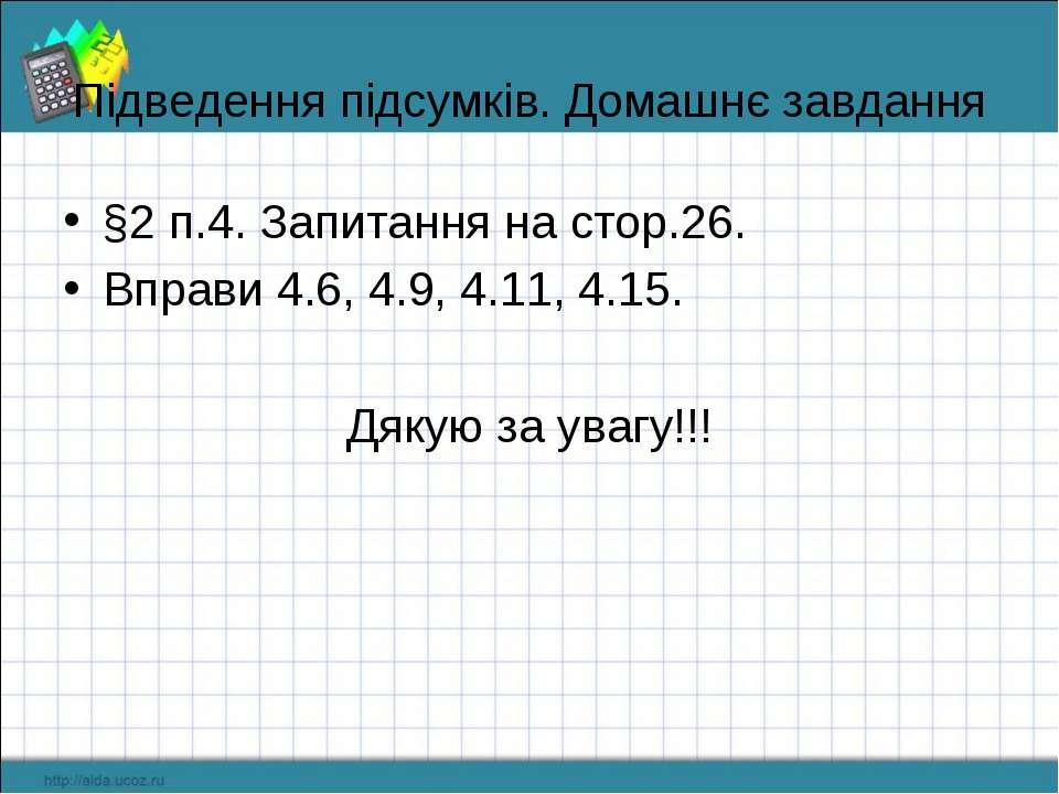 Підведення підсумків. Домашнє завдання §2 п.4. Запитання на стор.26. Вправи 4...