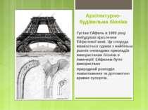 Архітектурно-будівельна біоніка Густав Ейфель в 1889 році побудував креслення...