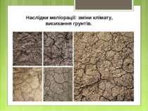 Наслідки меліорації: зміни клімату, висихання грунтів.