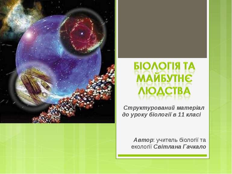 Структурований матеріал до уроку біології в 11 класі Автор: учитель біології ...