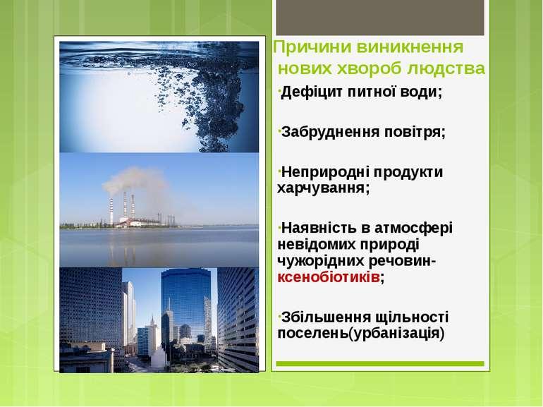 Причини виникнення нових хвороб людства Дефіцит питної води; Забруднення пові...
