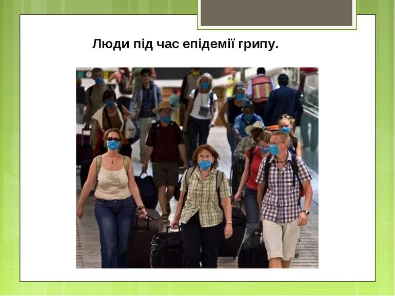 Люди під час епідемії грипу.