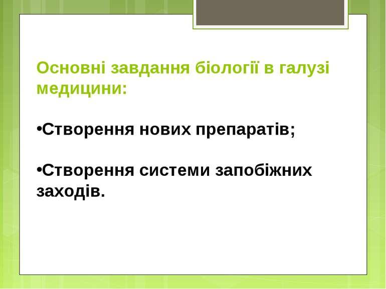 Основні завдання біології в галузі медицини: Створення нових препаратів; Ство...