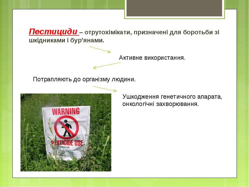Пестициди – отрутохімікати, призначені для боротьби зі шкідниками і бур'янами...