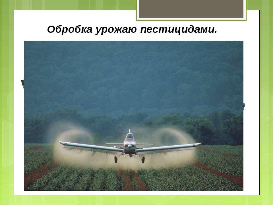 Обробка урожаю пестицидами.