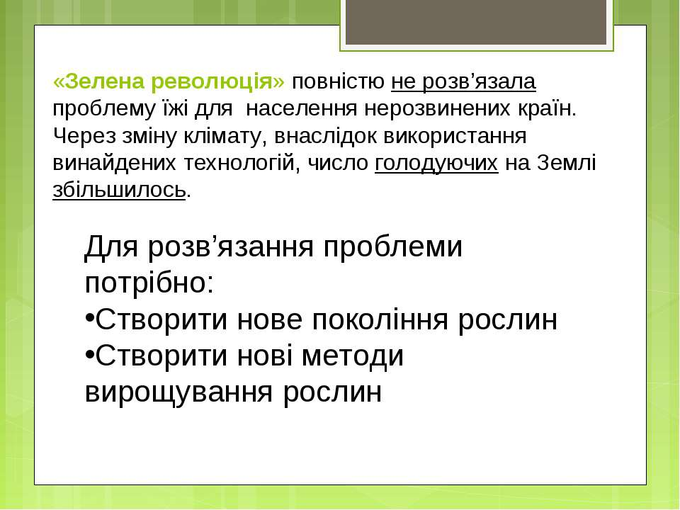 «Зелена революція» повністю не розв'язала проблему їжі для населення нерозвин...