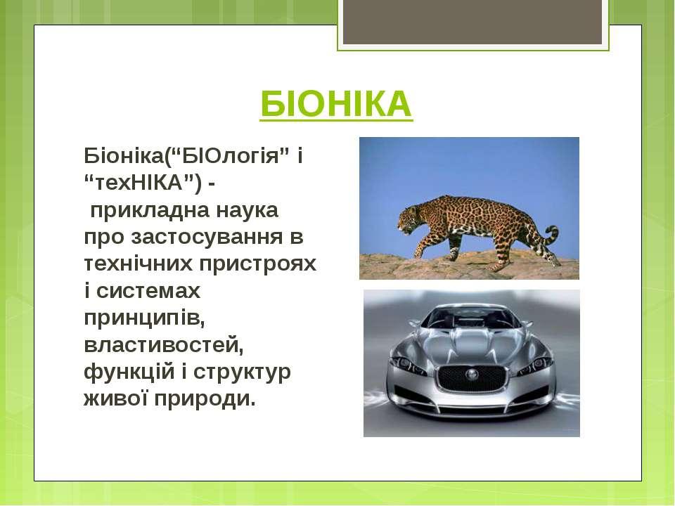 """БІОНІКА Біоніка(""""БІОлогія"""" і """"техНІКА"""") - прикладна наука про застосування в ..."""