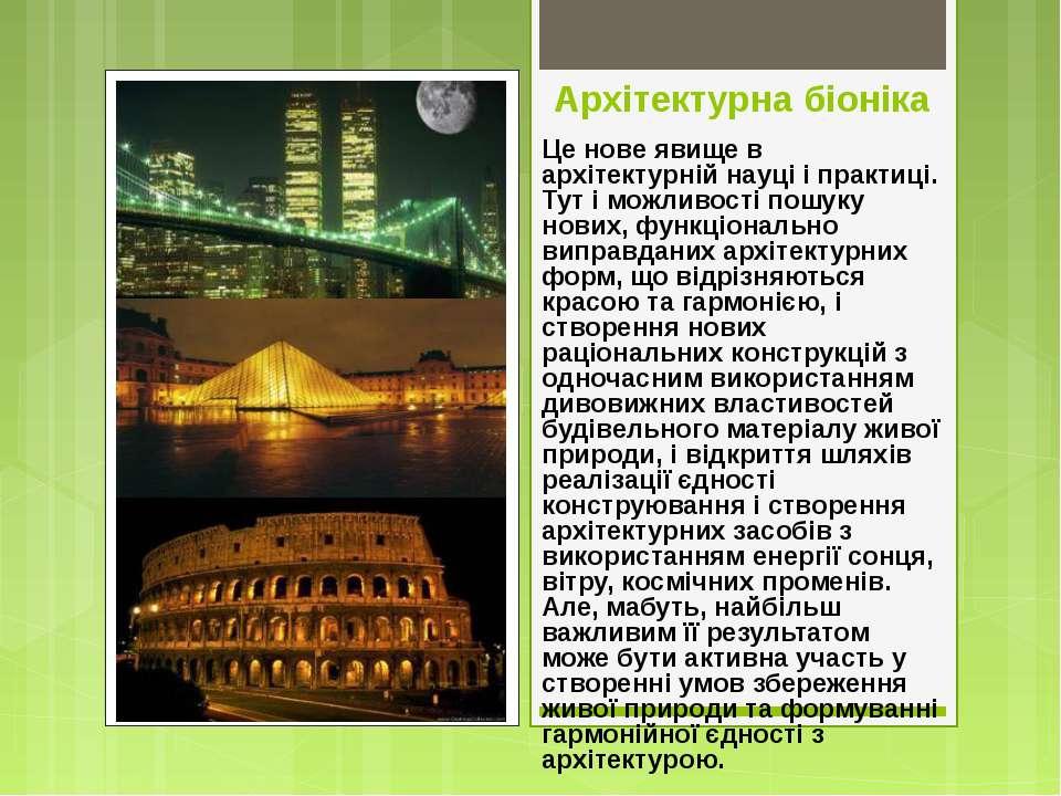 Архітектурна біоніка Це нове явище в архітектурній науці і практиці. Тут і мо...