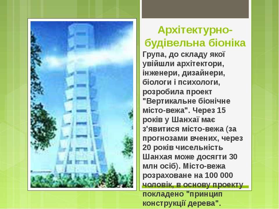 Архітектурно-будівельна біоніка Група, до складу якої увійшли архітектори, ін...