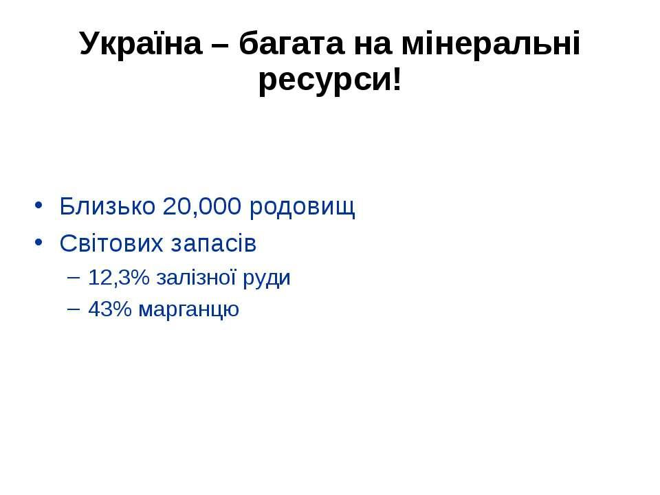 Україна – багата на мінеральні ресурси! 117 видів мінеральних ресурсів Близьк...