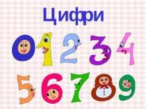 Цифри