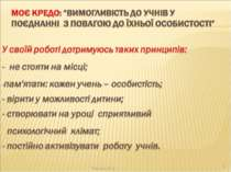 Паскаль П.А. * Жукова О.В.