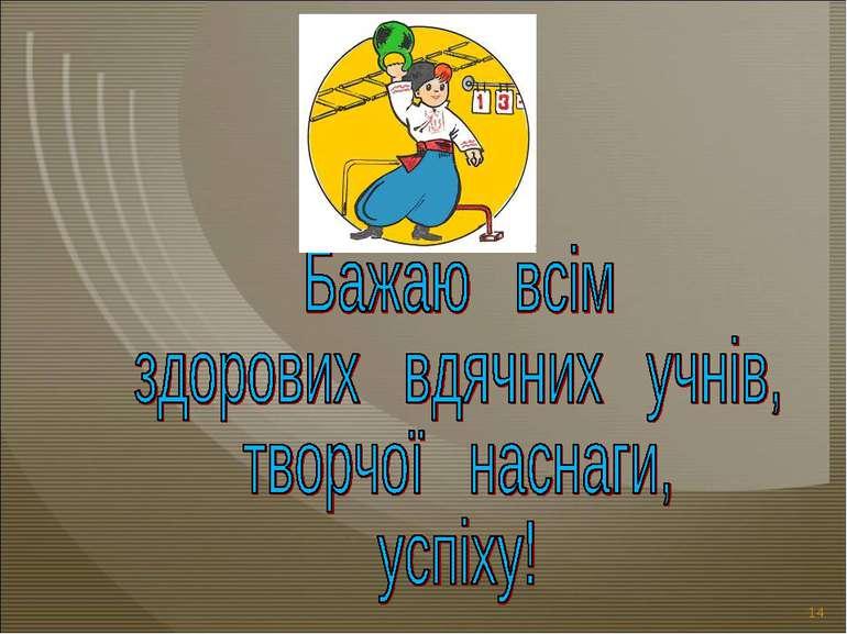 . * Жукова О.В.
