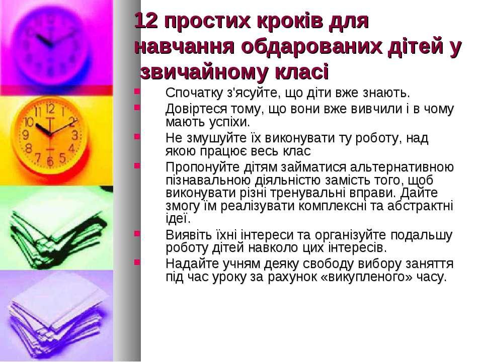 12 простих кроків для навчання обдарованих дітей у звичайному класі Спочатку ...