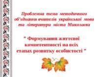 Проблемна тема методичного об'єднання вчителів української мови та літератури...