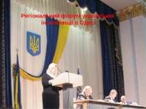 Регіональний форум української інтелігенції в Одесі Регіональний форум україн...