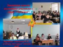 """Заняття школи молодого учителя в ліцеї """"Педагог"""" Керівник: Савченко В.А., учи..."""