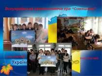 "Всеукраїнська українознавча гра ""Соняшник"" Учні ЗОШ №20 Учні ЗОШ №52 Всеукраї..."