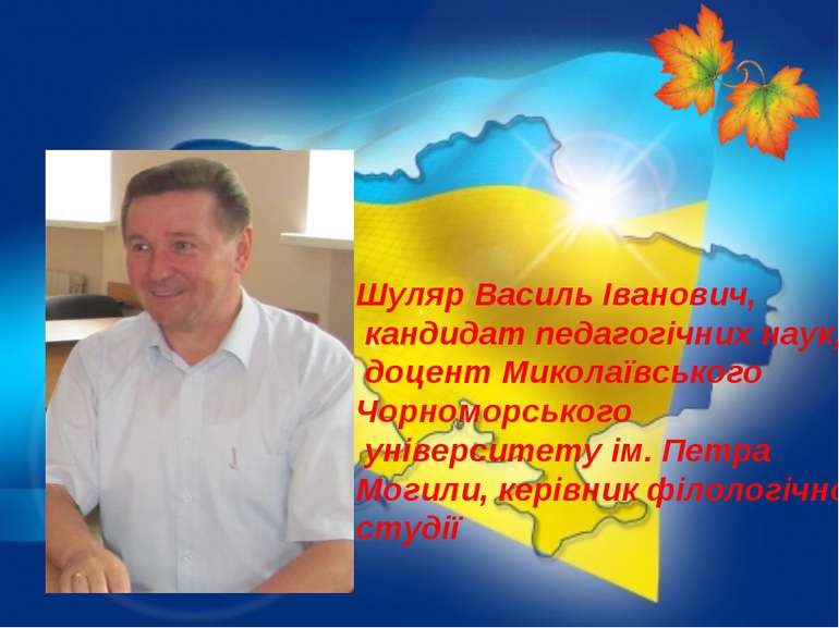 Шуляр Василь Іванович, кандидат педагогічних наук, доцент Миколаївського Чорн...