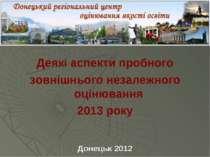 Деякі аспекти пробного зовнішнього незалежного оцінювання 2013 року Донецьк 2012