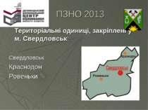 ПЗНО 2013 Територіальні одиниці, закріплені у м. Свердловськ: Свердловськ Кра...