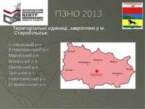 ПЗНО 2013 Територіальні одиниці, закріплені у м. Старобільськ: Біловодський р...