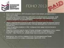 ПЗНО 2013 Для оплати пробного ЗНО використовуйте квитанцію, роздруковану з са...