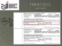 ПЗНО 2013 (квитанція)