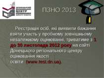 ПЗНО 2013 Реєстрація осіб, які виявили бажання взяти участь у пробному зовніш...