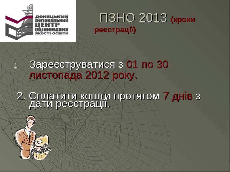 ПЗНО 2013 (кроки реєстрації) Зареєструватися з 01 по 30 листопада 2012 року. ...