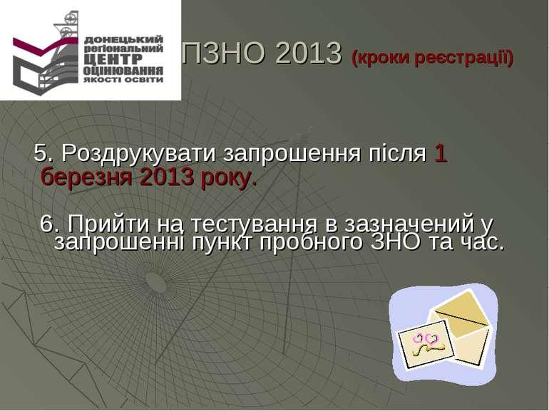 ПЗНО 2013 (кроки реєстрації) 5. Роздрукувати запрошення після 1 березня 2013 ...