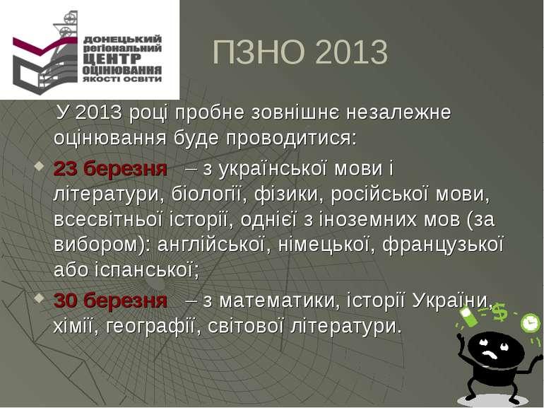 ПЗНО 2013 У2013 році пробне зовнішнє незалежне оцінювання буде проводитися: ...