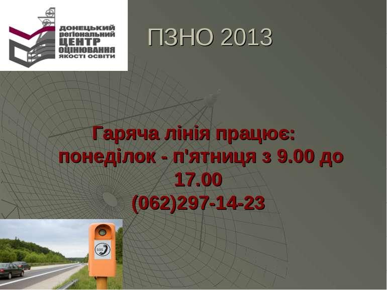 ПЗНО 2013 Гаряча лінія працює: понеділок - п'ятниця з 9.00 до 17.00 (062)297...