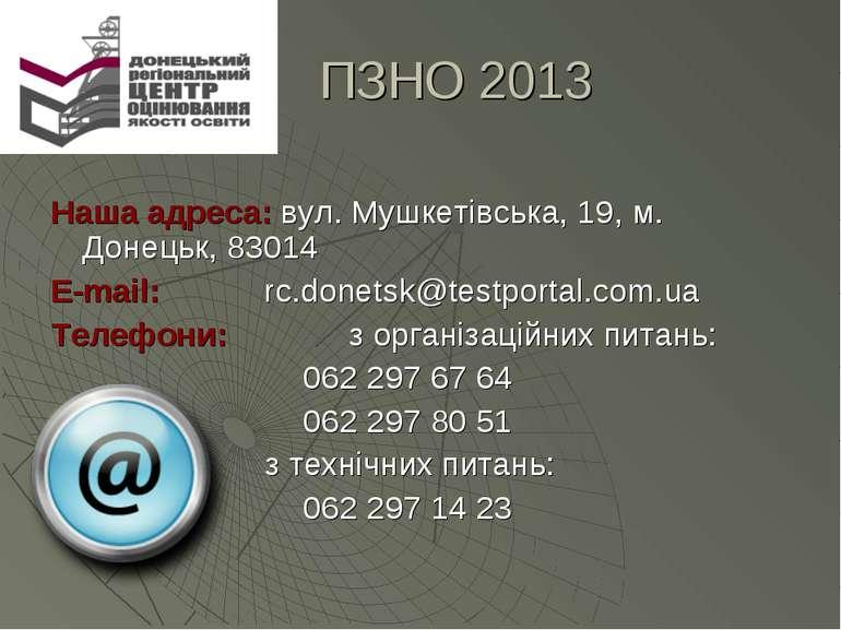 ПЗНО 2013 Наша адреса: вул. Мушкетівська, 19, м. Донецьк, 83014 E-mail: rc.do...