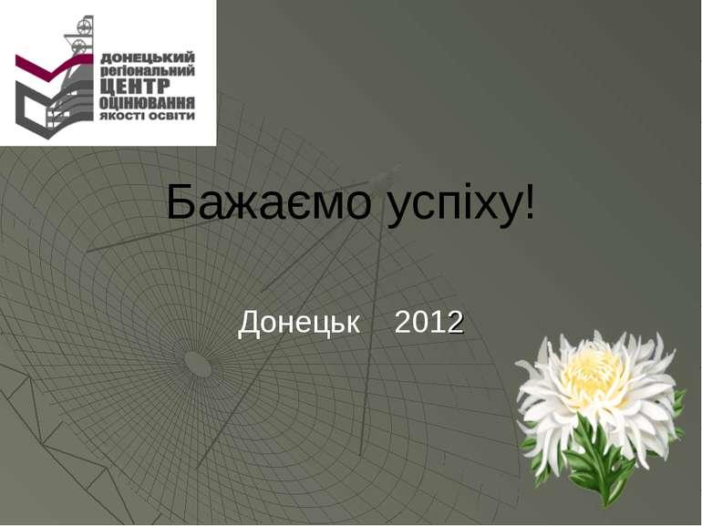 Бажаємо успіху! Донецьк 2012
